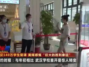 武汉140万学生复课 美国人惊呆了 社会 第2张