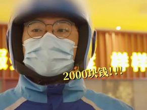 南京火锅店排队号炒至2000元 外卖小哥:到底是有多好吃啊